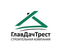 ГлавДачТрест