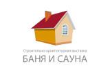 Строительно-архитектурная выставка БАНЯ И САУНА