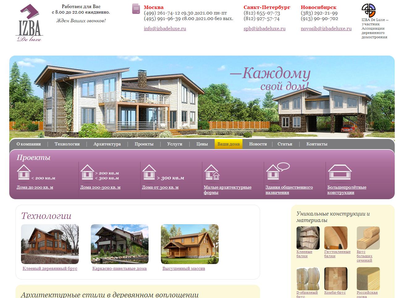 Строительная компания сайт красивые строительная компания континент томск сайт
