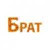 Логотип БРАТ