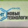 Логотип Новые Технологии