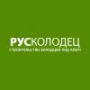 Логотип Русколодец