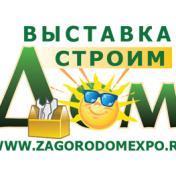"""Выставка строительства и загородной недвижимости """"Строим Дом"""""""