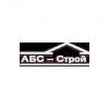 Логотип АБС-СТРОЙ