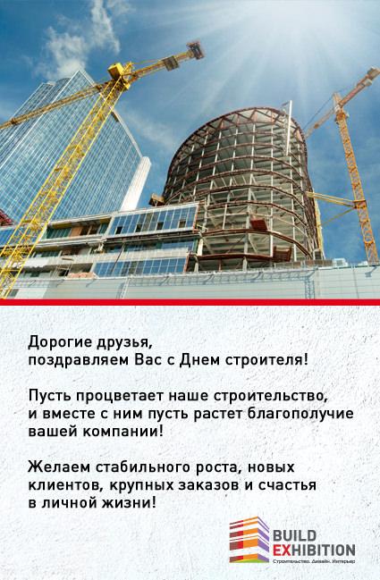 Поздравление от BUILDEX