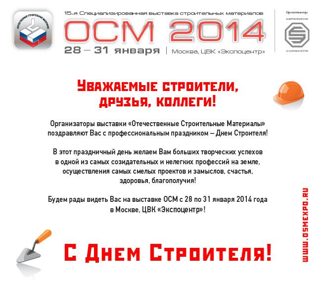 открытка к дню строителя-2013
