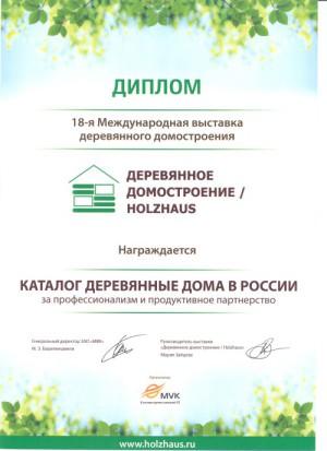 диплом участника Holzhaus осень 2013