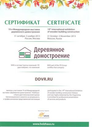 сертификат Holzhaus для DDVR.ru