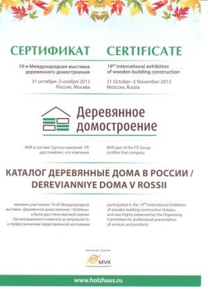 сертификат Holzhaus для Каталога.jpeg