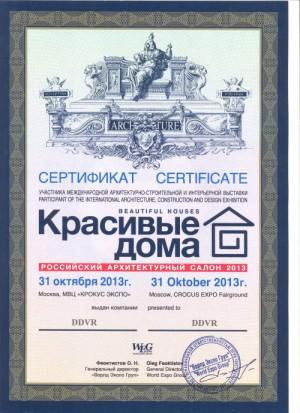 сертификат Красивые дома осень 2013