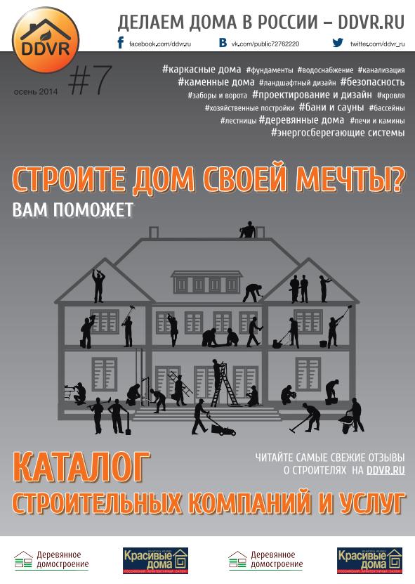 Выпуск №7. Осень 2014