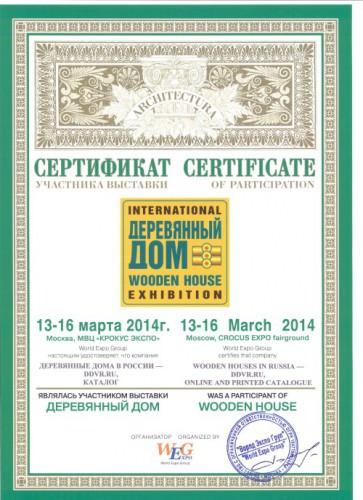 сертификат участника весна 2014