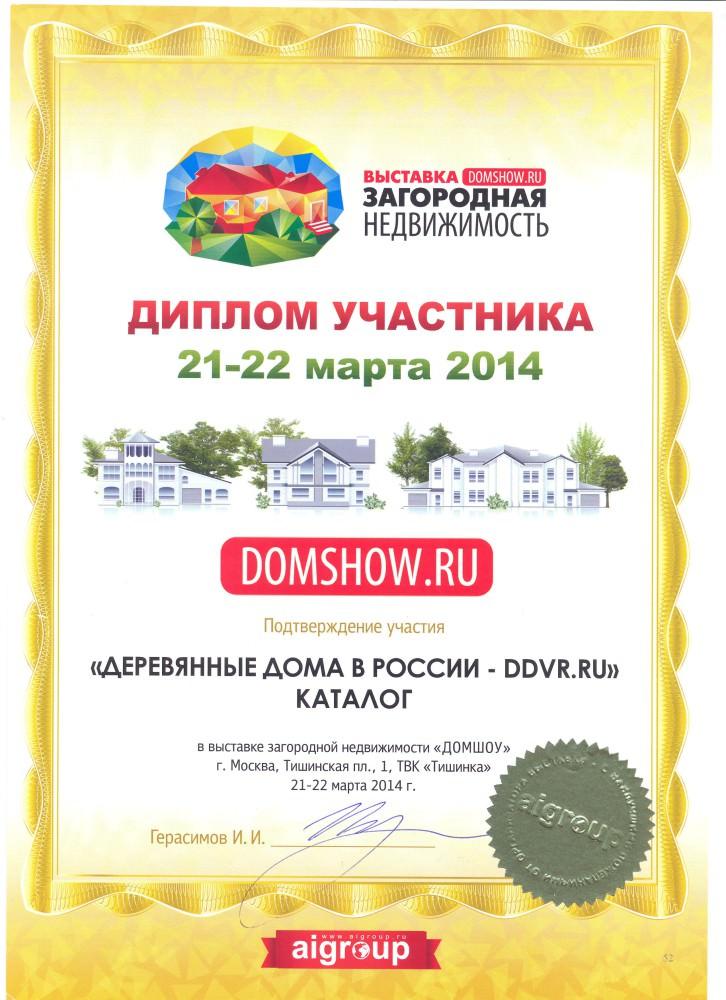 ДОМШОУ-2014
