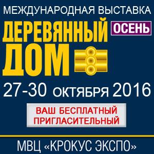 """Специализированная выставка """"Деревянный дом – 2016. Осень"""""""
