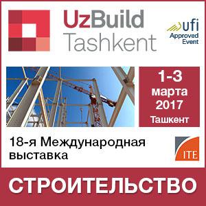 UzBuild 2017– место встречи профессионалов строительной индустрии