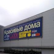 Международная архитектурно-строительная и интерьерная выставка